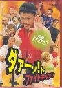 ダァーッ!トファイトキャンプ 【DVD】