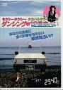 セクシータクシータカハシドライバーのダンシング12星座占い 【DVD】