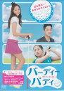 バーディーバディ ノーカット完全版 DVD BOX1 【DVD】【RCP】
