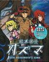 松本零士 オズマ Blu-ray BOX 【ブルーレイ/Blu-ray】【RCP】
