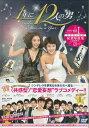 1年に12人の男 DVD BOX1 【DVD】