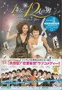 1年に12人の男 DVD BOX2 【DVD】
