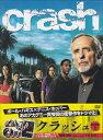 クラッシュ シーズン1 DVD BOX 【DVD】
