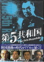 第5共和国 DVD BOX 4 【DVD】【RCP】