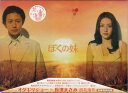 ぼくの妹 DVD BOX 【DVD】【RCP】