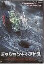 ミッション トゥ アビス 【DVD】【RCP】