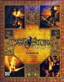 ダークストーン DarkStone 日本語吹替版/ロールプレイングゲーム【ROM/ゲーム/新品】