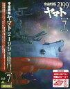 宇宙戦艦ヤマト2199 7 【ブルーレイ/Blu-ray】【RCP】