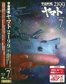 宇宙戦艦ヤマト2199 7 【ブルーレイ/Blu-ray】【RCP】 【05P01Oct16】
