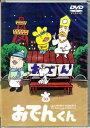 リリー フランキー PRESENTS おでんくん 3 【DVD】【RCP】