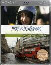 世界の街道をゆく Vol.5 「王家の道 イングランド」 【ブルーレイ/Blu-ray】【ポイント10倍/10P03Dec16】