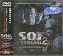 SOF Season2 DVD BOX The First FILES 【DVD】