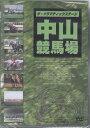 ザ ドラマティックステージ 中山競馬場 【DVD】【RCP】