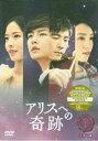 【DVD/新品/アジア・韓流/TVドラマ/SORA】【RCP】アリスへの奇跡 ノーカット版DVD BOX1 【DVD】【RCP】