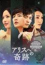 【DVD/新品/アジア・韓流/TVドラマ/SORA】【RCP】アリスへの奇跡 ノーカット版DVD BOX2 【DVD】【RCP】