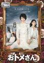 おトメさん DVD BOX 【DVD】【RCP】