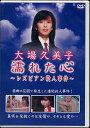 ◇新品DVD◇ 【0226news03】 大場久美子 濡れた心 〜レズビアン殺人事件〜