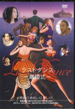 Last Dance ラストダンス -離婚式- 【DVD】【RCP】