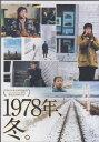 1978年、冬。 【DVD】【RCP】