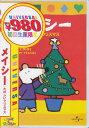 メイシー たのしいクリスマス 初回生産限定 【DVD】【RCP】