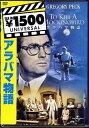 アラバマ物語 【DVD】【RCP】