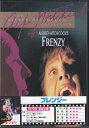 フレンジー 【DVD】【RCP】