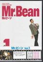 Mr.ビーン Vol.1 【DVD】【RCP】