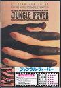 ジャングル フィーバー 【DVD】【RCP】