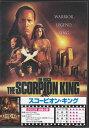 スコーピオン キング 【DVD】【RCP】