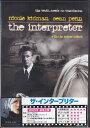 ザ インタープリター 【DVD】【RCP】