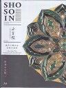 正倉院 〜日本が誇る世界の宝〜 南倉3 【ブルーレイ/Blu-ray】【RCP】