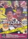 ジャーナリストボーイズ 世界一のゲイタウン 新宿2丁目の歩き方編 【DVD】