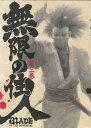 無限の住人 第三巻 初回限定版 【DVD】【RCP】