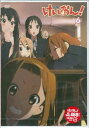 けいおん! 6 【DVD】【RCP】