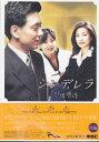 乐天商城 - シンデレラ DVD BOX 2 【DVD】【RCP】