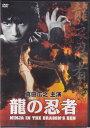 龍の忍者 【DVD】【RCP】