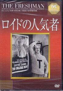 ロイドの人気者 【DVD】