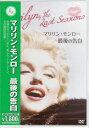 マリリン モンロー 最後の告白 【DVD】【RCP】