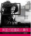 英国式庭園殺人事件 【ブルーレイ/Blu-ray】【RCP】【あす楽対応】