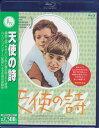 天使の詩 【Blu-ray】【RCP】【あす楽対応】