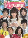ヒミツの花園 DVD BOX 【DVD】【RCP】