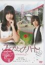ランブリングハート ラヴホテルズ 2 初回限定版 【DVD】【RCP】