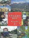 世界ふれあい街歩き Blu-ray BOX 1 【ブルーレイ/Blu-ray】【RCP】