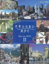 世界ふれあい街歩き Blu-ray BOX 2 【ブルーレイ/Blu-ray】【ポイント10倍/10P03Dec16/1201_flash】