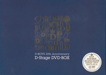 D-BOYS 10th Anniversary DステDVD BOX 【DVD】【RCP】...:auc-sora:10305679