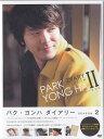 パク ヨンハ ダイアリー SEASON2 【DVD】【RCP】