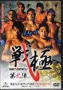 戦極 第九陣 SENGOKU 【DVD】【RCP】