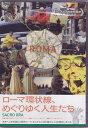 ローマ環状線、めぐりゆく人生たち 【DVD】