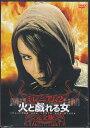 ミレニアム2 火と戯れる女<完全版> 【DVD】【ポイント10倍/10P03Dec16】