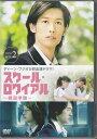 DVD>TVドラマ>アジア・韓国>ヒューマン商品ページ。レビューが多い順(価格帯指定なし)第3位